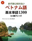 まず身に付けたい・基本のベトナム語単語1300&定番フレーズ