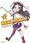 おくさまが生徒会長! 第3巻 2013年06月27日発売