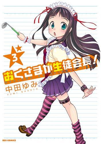 おくさまが生徒会長!3 (IDコミックス REXコミックス)