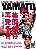 KAKUTOUGI MAGAZINE YAMATO(格闘技マガジン・ヤマト) (NEKO MOOK 1694)