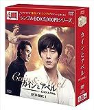 カインとアベル DVD-BOX1<シンプルBOXシリーズ> -