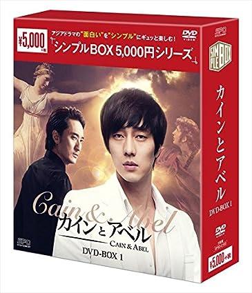 カインとアベル DVD-BOX1<シンプルBOXシリーズ>