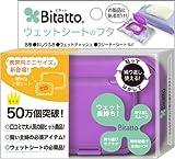 ビタット Bitatto パープル 便利な2個セット(通常タイプ+携帯用ミニサイズ)