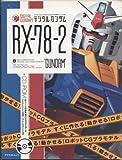 デジタルガンダム RX-78-2編―すぐに作れる!動かせる!ロボットCGプラモデル (アスペクトムック) 【キャラクター】