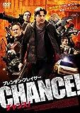 チャンス![DVD]