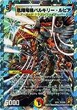 デュエルマスターズ 【 凰翔竜機バルキリー・ルピア 】 DMC62-008PR 《ウルトラNEX》
