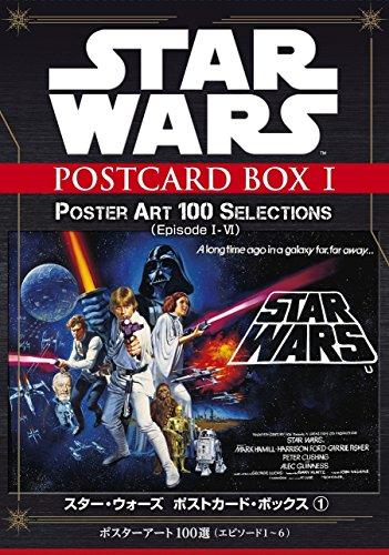 STAR WARS ポストカードBOX I ポスターアート100選(エピソード1~6)