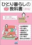 ひとり暮らしの教科書
