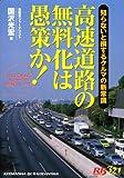 赤バッジシリーズ(321) 高速道路の無料化は愚策か! (別冊ベストカー 赤バッジシリーズ 321)