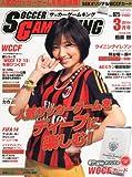 サッカーゲームキング 2014年 03月号 [雑誌]