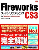 Fireworks CS3 [スーパーリファレンス] for Windows&Macintosh