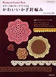 �������&�֥졼�ɤǤĤ��뤫�襤���������Ԥߡ�Handmade Crochet Book �Ԥ���Υݥ���ȥ�å����դ� (SEIBIDO MOOK)