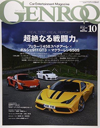 GENROQ (����?) 2014ǯ 10��� [����]