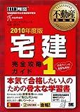 不動産教科書 宅建 完全攻略ガイド 1 2010年度版