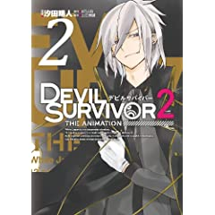 DEVIL SURVIVOR2 the ANIMATION (2) (G�t�@���^�W�[�R�~�b�N�X)
