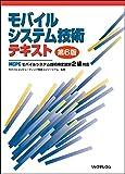 モバイルシステム技術テキスト 第6版 ?MCPCモバイルシステム技術検定試験2級対応?