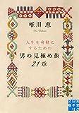 男の見極め術 21章 (実業之日本社文庫)
