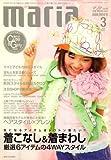 maria (マリア) 2008年 03月号 [雑誌]