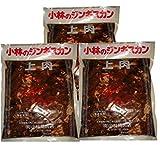 北海道滝川市 小林のジンギスカン 上肉(味付) 1kg×3袋 ランキングお取り寄せ