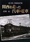 関西を走った汽車・電車 (達人が撮った鉄道黄金時代2)