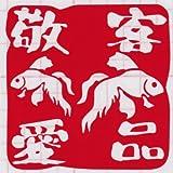【stamp-019】印鑑カッティングステッカー 金魚+敬客愛品