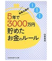 専業主婦が5年で3000万円貯めたお金のルール (sasaeru文庫)