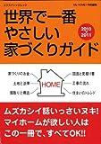 世界でいちばんやさしい家づくりガイド2010-2011