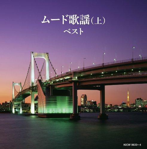 ムード歌謡(上)