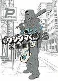 闇金ウシジマくん 18 ヤミ金くん (ビッグコミックス)