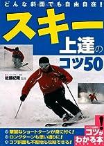 どんな斜面でも自由自在!スキー上達のコツ50 (コツがわかる本!)
