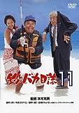 釣りバカ日誌11 [DVD]