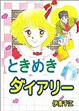 ときめきダイアリー / 伊東 千江 のシリーズ情報を見る