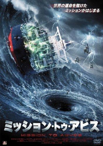 ミッション・トゥ・アビス [DVD]