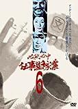 必殺必中仕事屋稼業 VOL.6 [DVD]