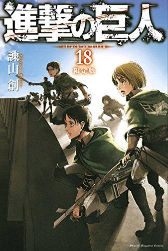 進撃の巨人(18)限定版 (講談社キャラクターズA)