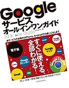 Googleサービスオールインワンガイド
