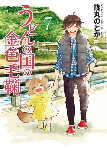 うどんの国の金色毛鞠 7 (バンチコミックス)