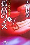 孤高のメス 第1巻―外科医当麻鉄彦 (1) (幻冬舎文庫 お 25-1)