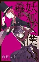 最終章へと突入した人気漫画「妖狐×僕SS」第10巻