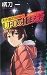 UFOの捕まえ方―天才・龍之介がゆく! (ノン・ノベル)
