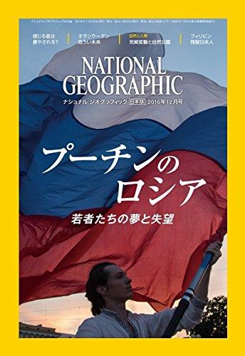 NATIONAL GEOGRAPHIC (ナショナル ジオグラフィック) 日...