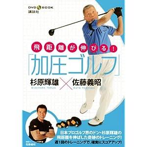飛距離が伸びる! 「加圧ゴルフ」 (講談社の実用BOOK)