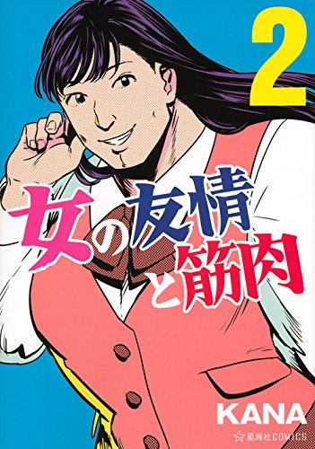 女の友情と筋肉(2) (星海社COMICS)