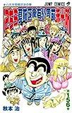 こちら葛飾区亀有公園前派出所 156巻 ハガキ将棋対決の巻 (ジャンプコミックス)