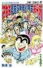 こちら葛飾区亀有公園前派出所 第156巻 2007年08月03日発売