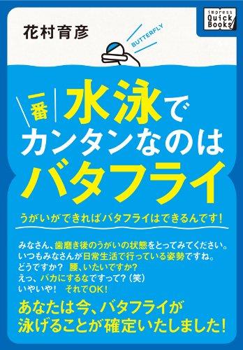 水泳で一番カンタンなのはバタフライ うがいができればバタフライはできるんです!(impressQuickBooks)