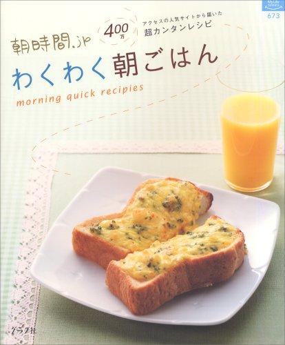 朝時間.jp わくわく朝ごはん - 1000万アクセスの人気サイトから届いた超カンタンレシピ