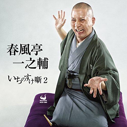 いちのすけ噺2
