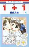 1+1 第4巻 (花とゆめCOMICS)