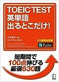 [新形式問題対応/音声DL付]TOEIC(R) TEST 英単語 出るとこだけ!?新形式に完全対応!短期間で100点伸びる厳選630語 TOEIC出るとこだけ!シリーズ